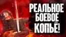 Копье Викингов из Mount Blade 2! ТИПА КУЗНИЦА