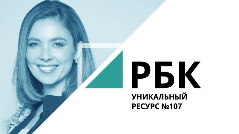 Первое интервью в серии «Бизнес по-женски»   Уникальный ресурс №107_от 08.05.2019