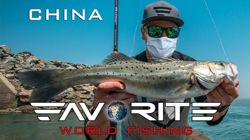 Как рыбачат и что едят в Китае Ловля морского окуня во время отлива. Favorite World Fishing.