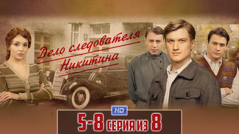 Дело следователя Никитина / 2012 (детектив, драма). 5-8 серии из 8 HD