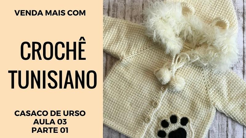 Casaco de Urso para Bebê Crochê Tunisiano Parte 1