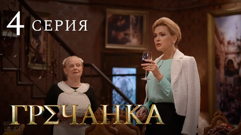 Гречанка Сериал Серия 4