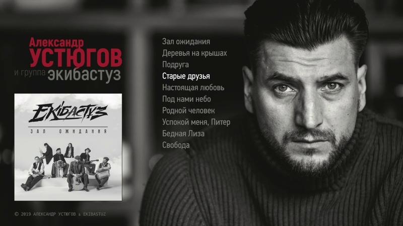 Александр Устюгов и группа Экибастуз Зал ожидания