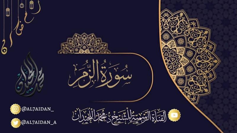سورة الزمر للشيخ محمد اللحيدان يختتمها بت 15