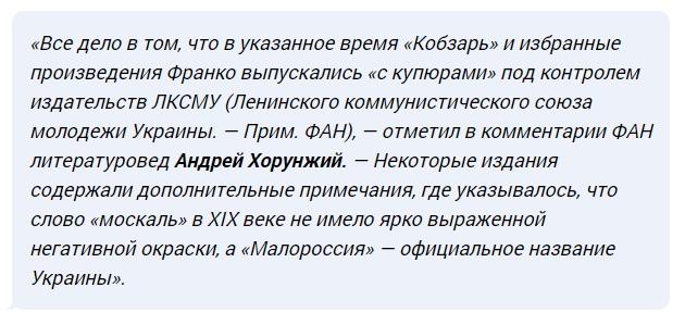 Украина «декоммунизировала» Тараса Шевченко и Ивана Франко, изображение №4