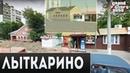 GTA Криминальная Россия в реальной жизни - ГОРОД ЛЫТКАРИНО ГТА КРМП