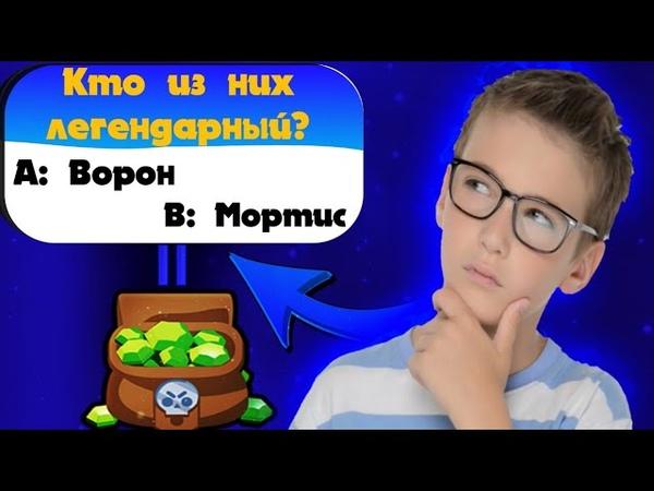 ШКОЛЬНИК ПОЛУЧИЛ 2К ГЕМОВ ВИКТОРИНА В BRAWL STARS