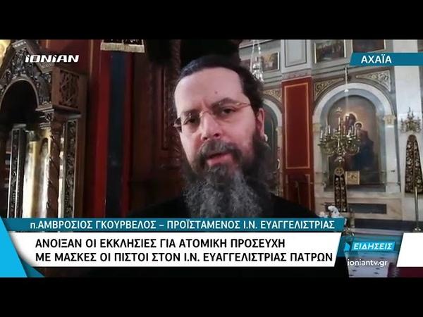 Πάτρα: Άνοιξαν οι Εκκλησίες για ατομική Προσευχή