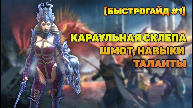 Караульная склепа шмот навыки таланты RAID Shadow Legends