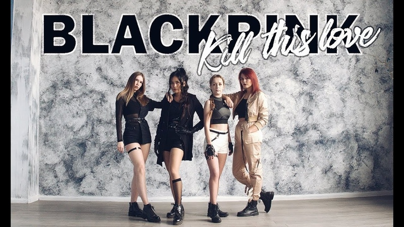 BLACKPINK 블랙핑크 Kill This Love 킬 디스 러브 Dance Coachella ver Dance cover by REDTeam RUSSIA