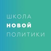 Логотип Школа Новой Политики / Воронеж
