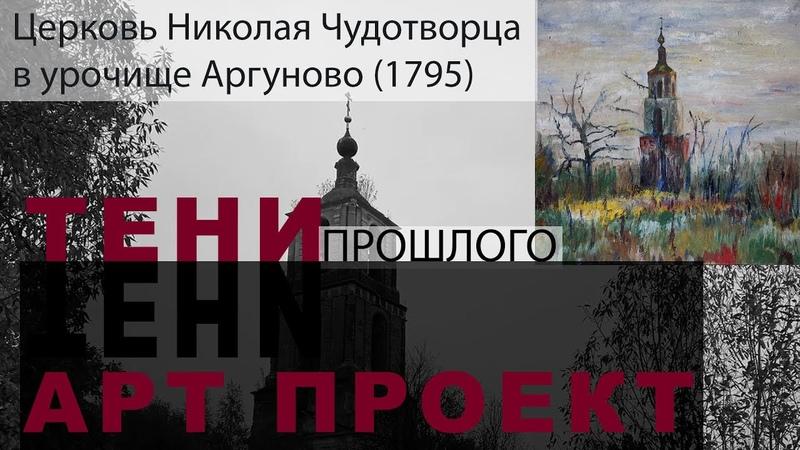 Руины храма Николая Чудотворца в урочище Аргуново 1795 для проекта Тени прошлого