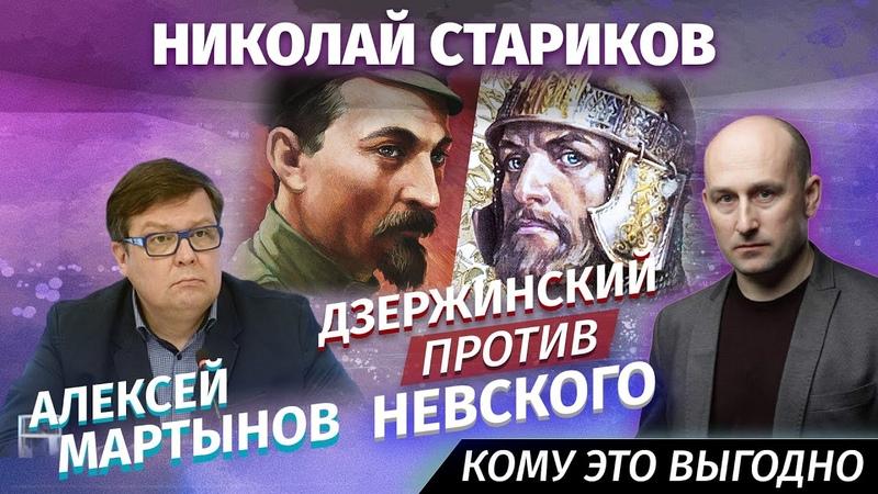 Николай Стариков и Алексей Мартынов. Дзержинский против Невского кому это выгодно