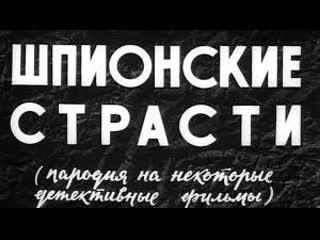 М\ф Шпионские страсти\ Passion of Spies (1967) [1080 Full HD]