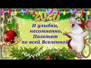 С Новым Годом 2020! Красивая Новогодняя Открытка! Год белой Крысы