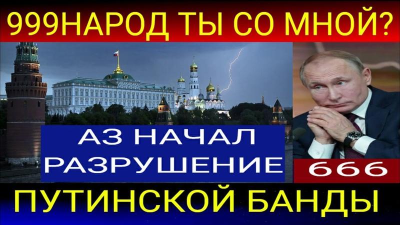 Грядущий Царь Народ ты со мной Аз начал разрушение путинской банды враги народа педофилы жиды беда