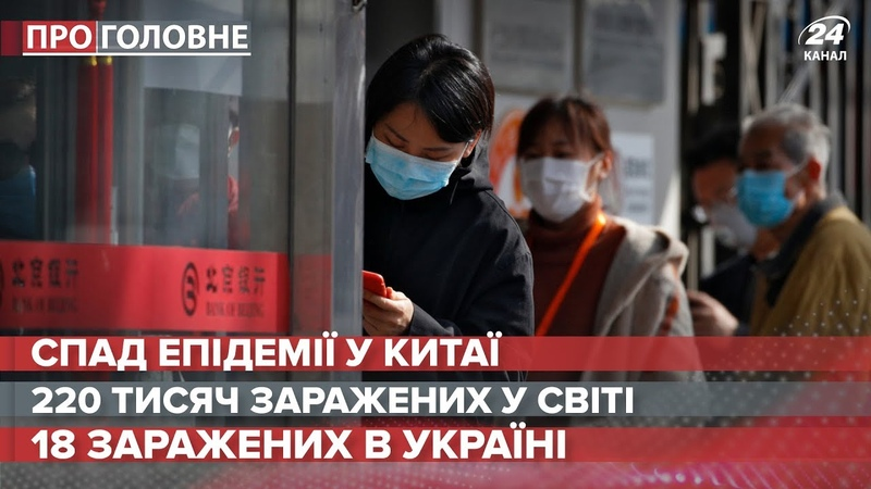 Спад епідемії коронавірусу в Китаї Про головне 19 березня 2020