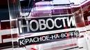 Итоговый выпуск новостей Красное - на - Волге от 17.01.2020