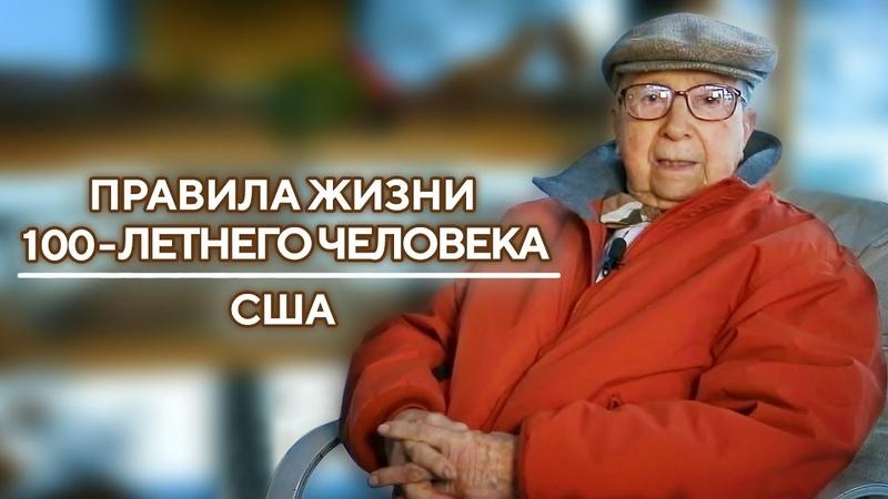 США Правила жизни 100 летнего человека
