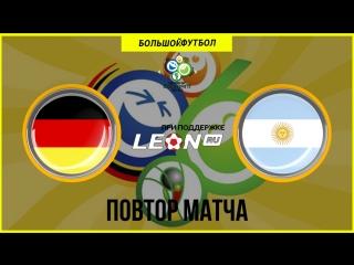 Германия - Аргентина. Повтор матча 1/4 финала ЧМ 2006