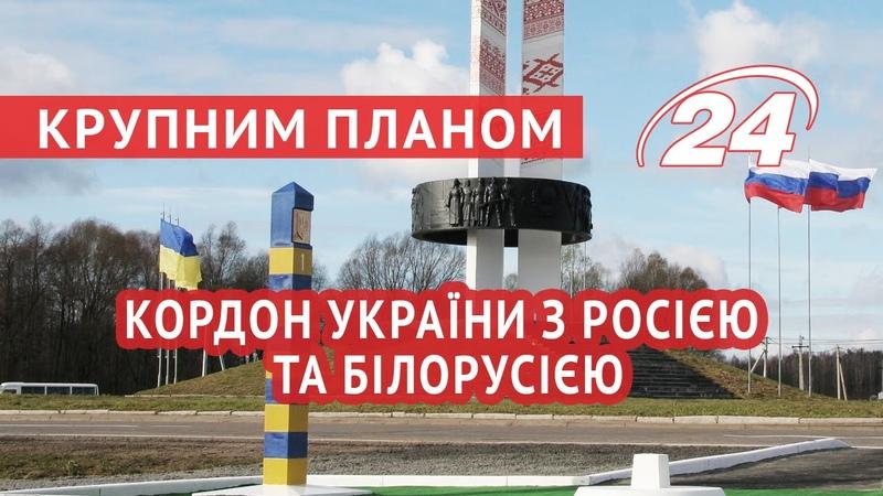 Що відбувається на кордоні України з Росією та Білорусією