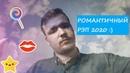 НОВЫЙ РЭП 2020-2021 ♫ РУССКИЙ РЭП 2020-2021 ♫ РЭП НОВИНКА ОТ TAY HAO 2020-2021