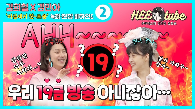 Schedule Log 22|김희철 X 김민아 '이십세기 힛 트쏭 녹화 현장 비하인드 2