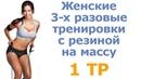 Женские 3-х разовые тренировки с резиной на массу 1 тр