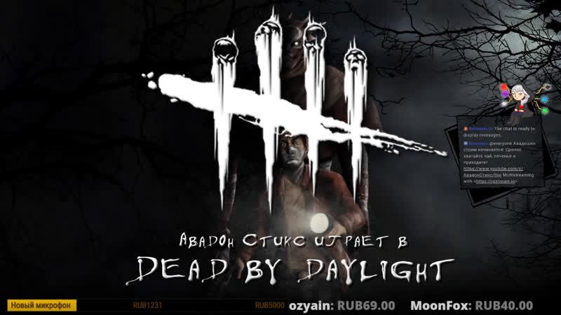 Dead by Daylight Продолжаем заканчивать третий разрыв