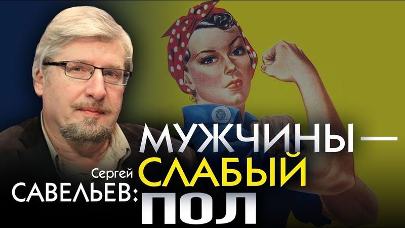 Сергей Савельев о женской логике
