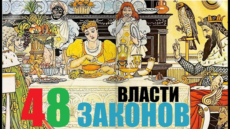 ГОВОРИТ ВАНТУЗ 48 ЗАКОНОВ ВЛАСТИ