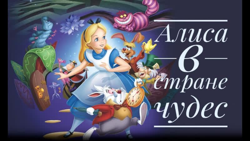 Алиса в стране чудес ТВ ролик 1951