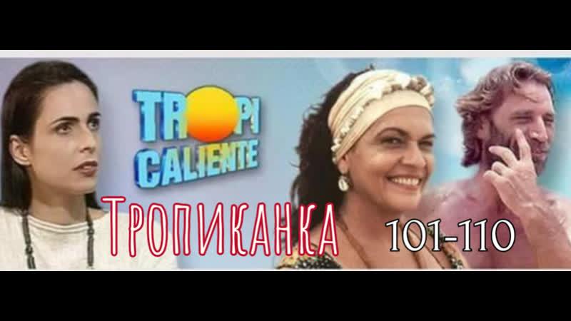 Тропиканка 101 110 серии из 130 драма мелодрама Бразилия 1994