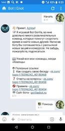 Слив Страничных Ботов Вк