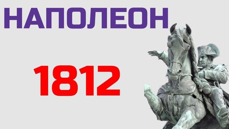 ❗Миф о войне 1812 Наполеон и Париж выдуман А Купцов