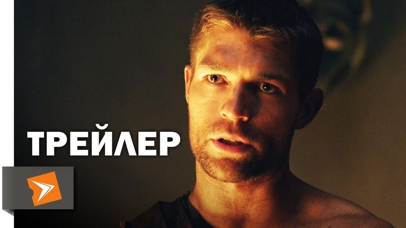 Спартак Месть Сезон 2 Трейлер 1 2012 Киноклипы Хранилище