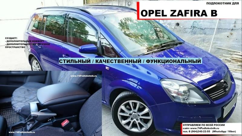Opel Zafira B Обзор и установка подлокотника