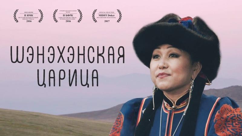 Шэнэхэнская царица документальный фильм