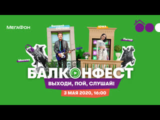 МегаФон_БалконFest_трансляция