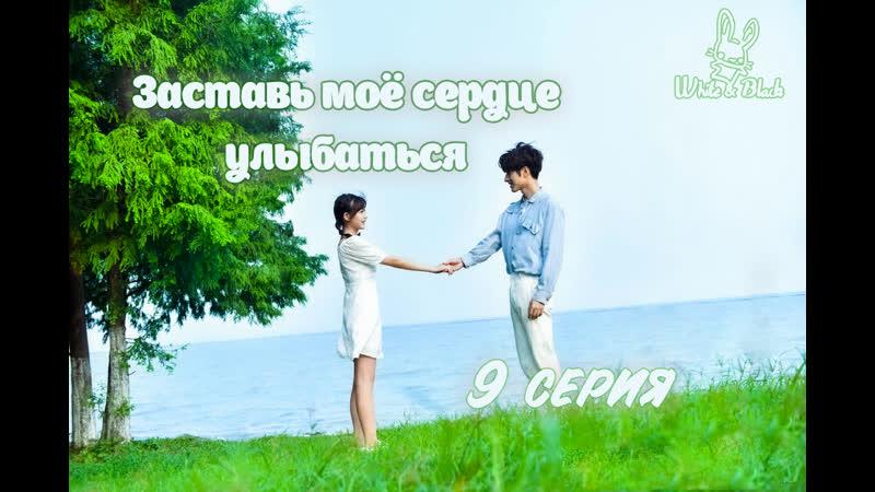 [0924] Заставь моё сердце улыбнутьсяMake My Heart Smile [рус. саб]