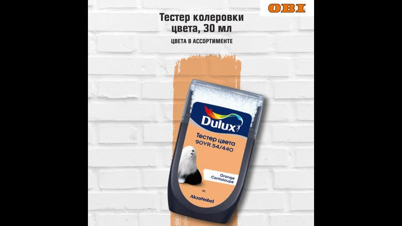 Тестеры краски Dulux