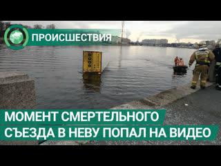 Момент смертельного съезда в Большую Невку попал на видео. ФАН-ТВ