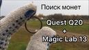 Поиск монет на поле с Quest Q20 и катушкой Magic Lab 13
