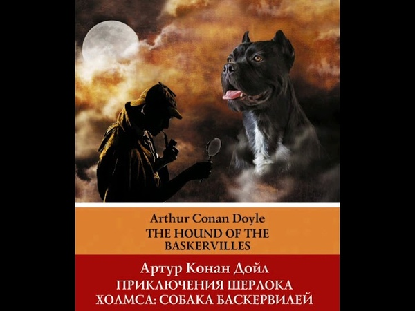 Аудиокнига Audiobook The Adventures of Sherlock Holmes The Hound of the Baskervilles
