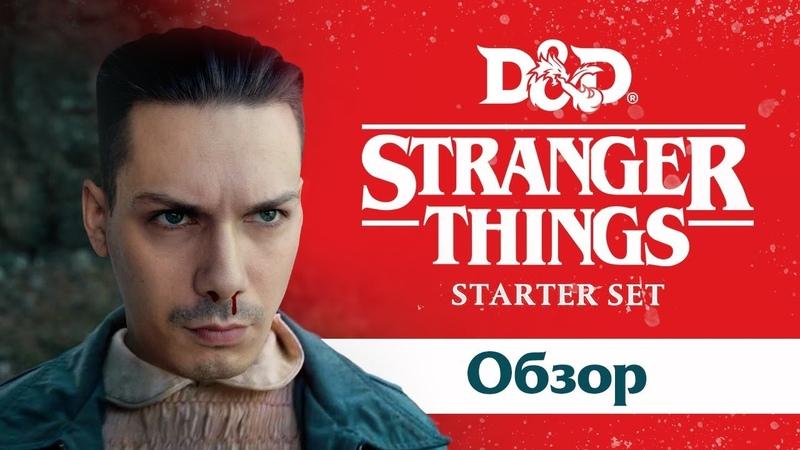 Стартовый набор для DD по мотивам Stranger Things — Обзор