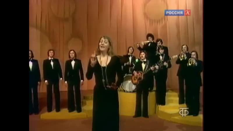 Анна Герман и ВИА Лейся, песня - Белая черемуха . 1977 год