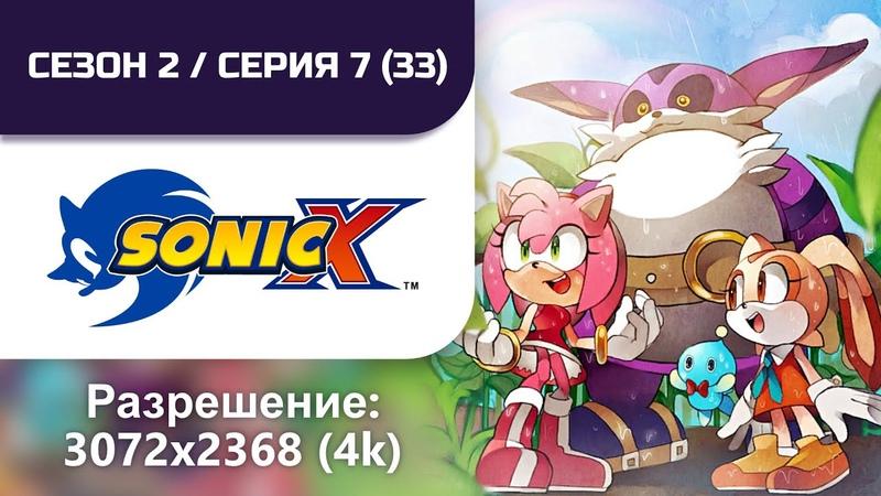 Sonic X Соник ИКС Сезон 2 Серия 7 33 Высокое разрешение 3072x2368