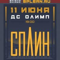 Логотип 9 марта 2021 | СПЛИН — Краснодар