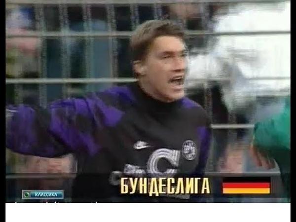 Обзор 20-го тура Бундеслиги-19951996 в Футбольном клубе
