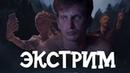 Короткометражный фильм Экстрим (реж.версия) 2019 (комедия, криминал). До слез.